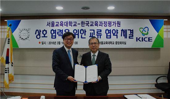 교육과정평가원-서울교대 학술교류 협정