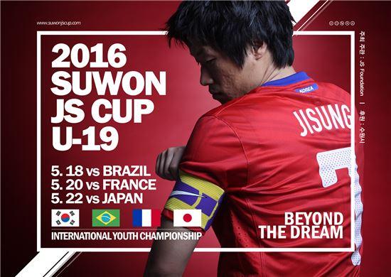 사진=수원 JS컵 공식 포스터