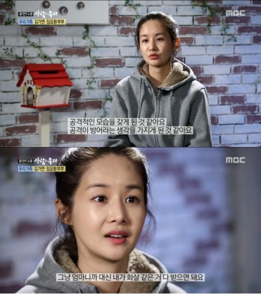 김가연. 사진=MBC '사람이좋다' 방송화면 캡처