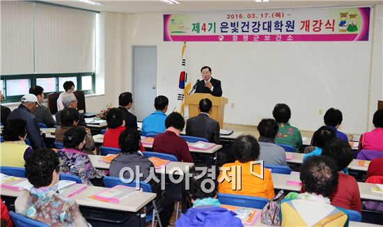 함평군보건소(소장 박성희)는 17일 보건소회의실에서 제4기 보건소 은빛건강 대학원 개강식을 했다.