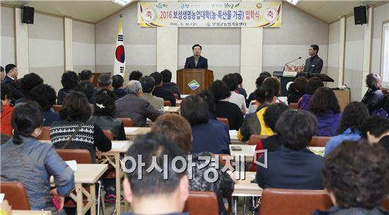 보성군(군수 이용부)은 지난 16일 농업기술센터 회의실에서 보성생명농업대학 농특산물 가공반 60여명이 참석한 가운데 입학식을 가졌다.