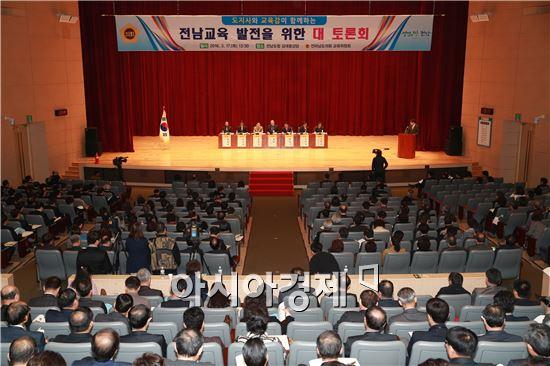 전남도교육청은 17일 오후, 전남도청 김대중 강당에서 '전남교육발전 대토론회'를 개최했다.