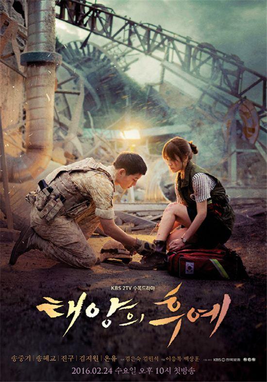 드라마 '태양의 후예' 포스터[사진=NEW 제공]