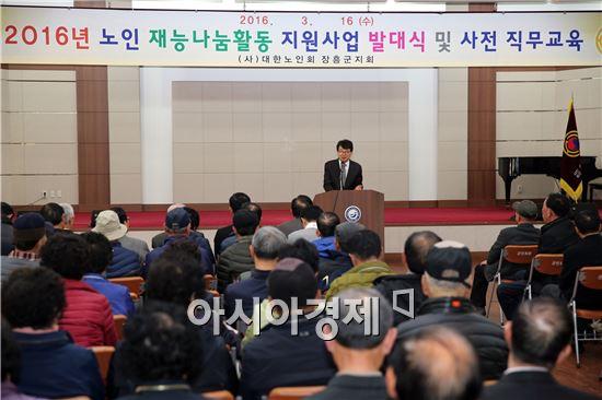 장흥군(군수 김성)은  17일 군민회관 3층 대회의실에서 대한노인회 장흥군지회(회장 김평환) 주관으로 노인 재능나눔 활동지원 사업 발대식을 개최했다.