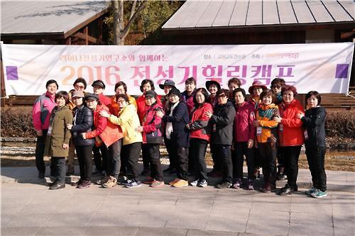 라이나생명 '전성기 힐링캠프' 운영