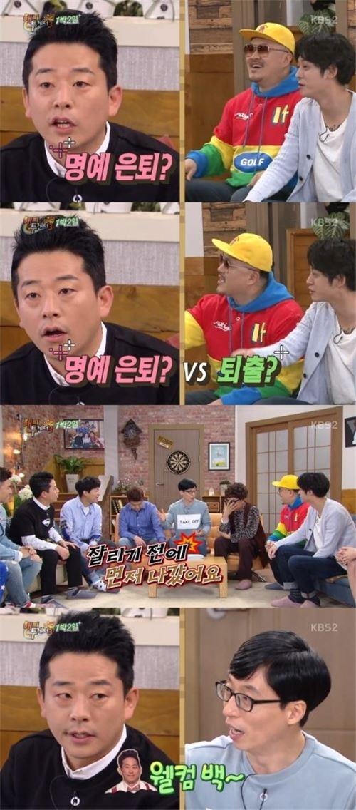 해피투게더에 출연한 1박2일 멤버들. 사진=KBS2 '해피투게더3' 방송캡처