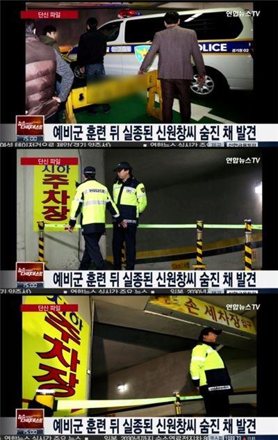 예비군 훈련을 마친뒤 실종된 신원창씨가 숨진채 발견됐다. 사진=연합뉴스TV 캡처