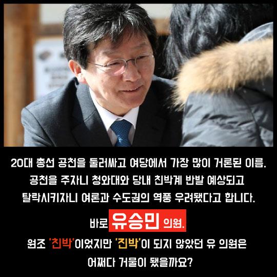 [카드뉴스]찍어내려니 더 세지는 '유승민의 역설'