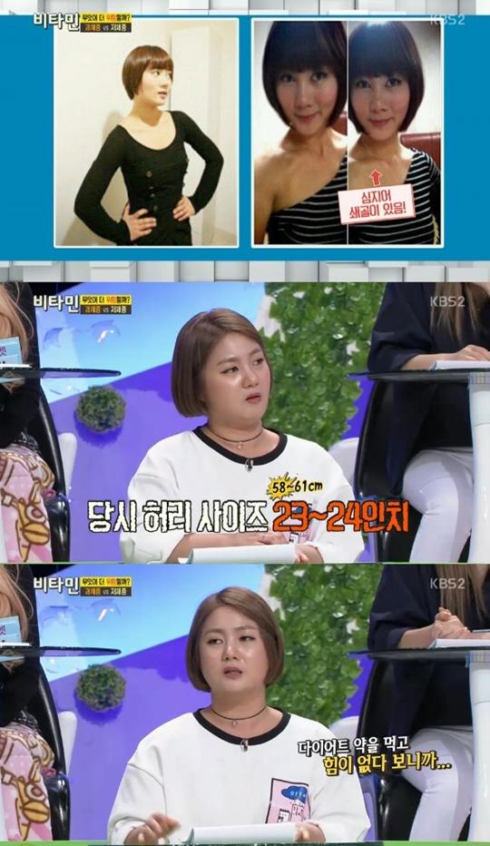 사진=KBS 2TV '비타민' 캡처
