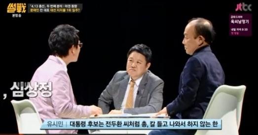 '썰전' 유시민 김구라 전원책. 사진 = JTBC '썰전' 방송화면 캡처