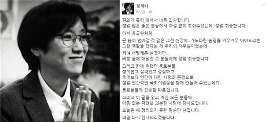 장하나 의원. 사진=장하나 페이스북 캡처