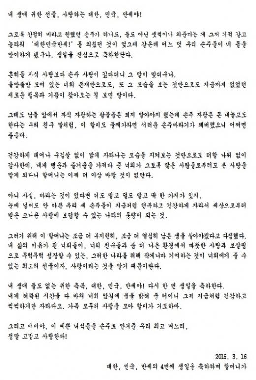 김을동 의원이 삼둥이에게 보내는 편지. 사진=김을동 의원 블로그 화면 캡처.