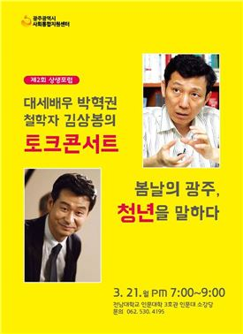 배우 박혁권·철학자 김상봉 토크콘서트