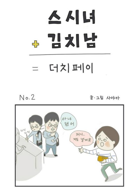 스시녀 김치남 웹툰. 사진=네이버 웹툰 화면 캡처.