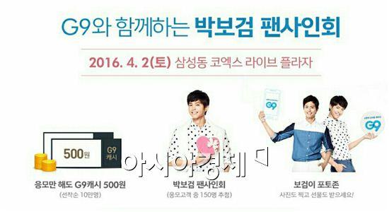 다음달 2일 박보검 팬사인회…18일부터 접수