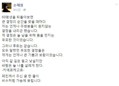 손혜원 더불어민주당 홍보위원장. 사진 = 손혜원 의원 페이스북 캡처