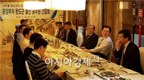 완도군(군수 신우철)은 지난 16일 서울에서 중앙부처에 근무하는 완도 향우 공무원을 초청해 군정현안 간담회를 가졌다.