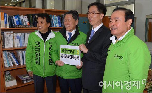 [포토]국민의당, 원내교섭단체 등록