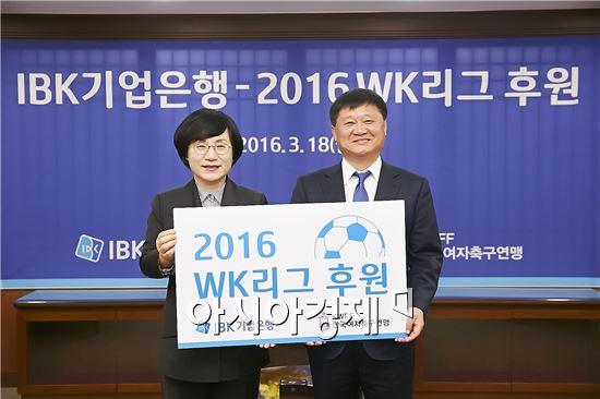 권선주 기업은행장(왼쪽)과 오규상 한국여자축구연맹 회장이 후원식을 마치고 기념촬영을 하고 있다.