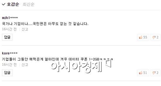이동통신 3사가 정부와 함께 내놓은 '무제한 요금제' 피해 보상안에 대한 네티즌들 반응