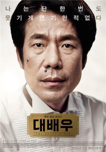 대명문화공장 제공 배급작 영화 '대배우' 30일 개봉