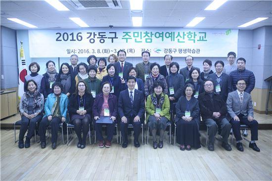 강동구 주민참여예산학교 수료식