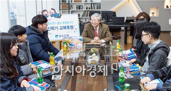 광주은행 교복 나눔 행사에서 김한 은행장(가운데)이 참석한 청소년들과 대화를 하고있다.