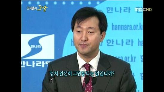 사진 = MBC '그날' 화면 캡쳐