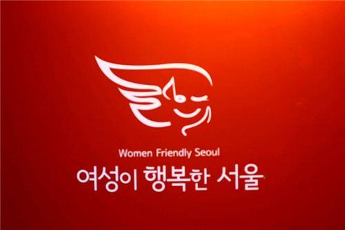 여성이 행복한 서울을 표방한 '여행(女幸)프로젝트'
