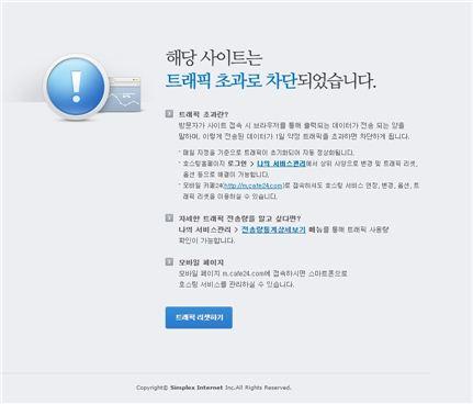 이병우 성신여대 교수 공식사이트 트래픽 초과. 사진 = 이병우 교수 공식홈페이지 캡처