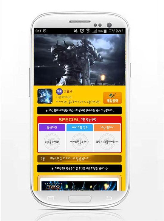 사전등록 어플 '모비', 인기 모바일 게임 '크로우' 스페셜 쿠폰 추가