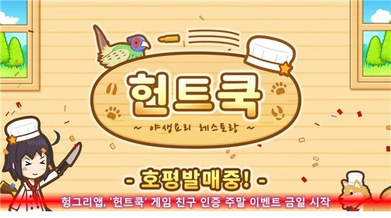헝그리앱, '헌트쿡' 게임 친구 인증 주말 이벤트 금일 시작