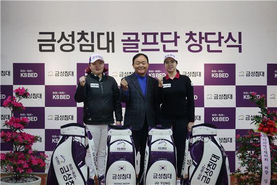 고중환 금성침대 대표(가운데)가 18일 KLPGA 박성원(오른쪽)·박주영 선수와 메인 스폰서 계약을 맺고 기념촬영을 하고 있다.