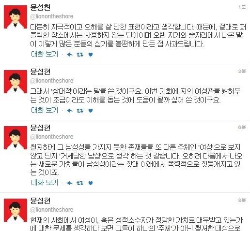 사진= 윤성현 트위터 캡처