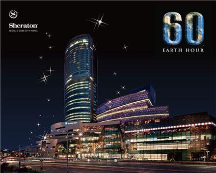 쉐라톤 서울 디큐브시티 호텔, '지구촌 전등끄기' 행사 참여