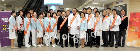 김형준 병원장(앞줄 오른쪽에서 7번째) 등 화순전남대병원 보직자들이 2004년 개원 당시의 초심으로 환자중심 서비스를 강화하자는 캠페인을 펼치고 있다.