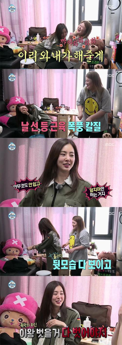 사진= MBC '나혼자산다' 방송화면 캡처