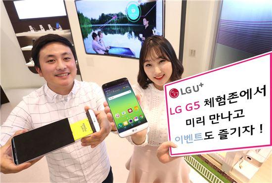 LGU+, 전국 320개 매장에 'G5' 체험존 설치