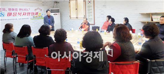 투게더광산 송정1동 지역사회보장협의체(위원장 오성중)는 18일  '마을복지 영화제'를 열었다.