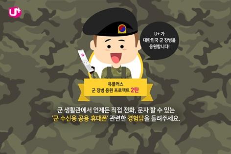 이통3사, 20대·키즈·군인 공략…틈새 마케팅 활발