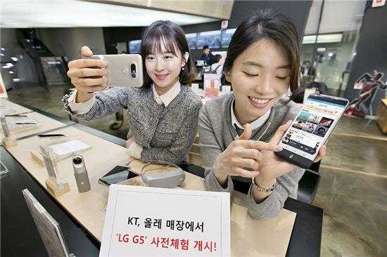 KT, LG 'G5' 사전 체험 행사 21일 시작