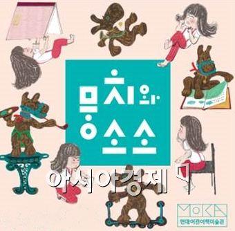 현대百, 판교 어린이책미술관서 '뭉치와 소소' 기획展