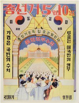 5·10총선거 포스터, 1948년, 국립민속박물관 소장