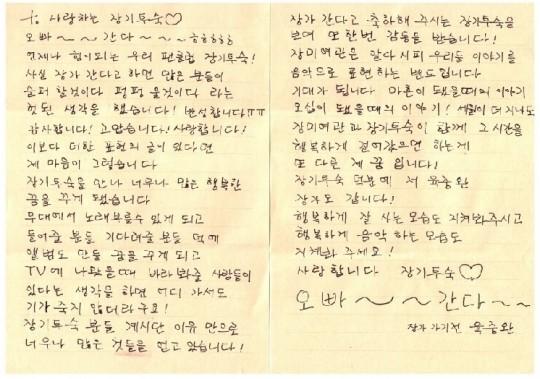 사진= 장미여관 팬클럽 '장기투숙' 제공