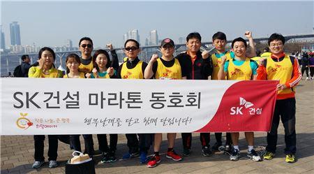 SK건설 마라톤 동호회 회원과 임직원들이 20일 열린 서울국제마라톤 대회 참가에 앞서 기념촬영을 하고 있다.(제공: SK건설)
