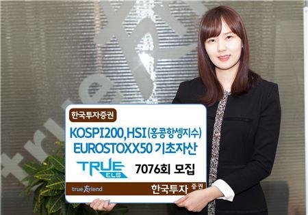 한국투자증권, '원금손실가능조건 37%' TRUE ELS 7076회 모집