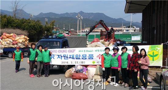곡성군새마을회 재활용품수집 경진대회 개최
