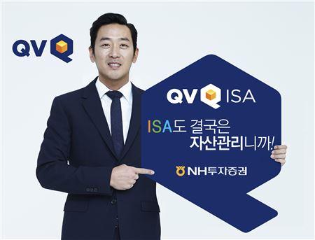 """[팍스넷재테크] NH투자증권 """"QV ISA 하나면 자산관리 끝""""…11개 MP 제시"""