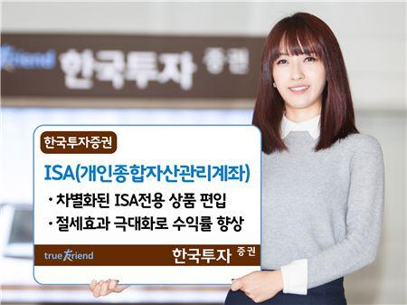 [팍스넷재테크] 한국투자증권, 고객 자산증대 최우선…일대일 맞춤 ISA 제시