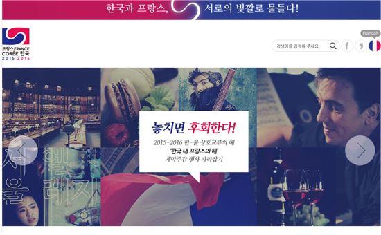한불 상호교류의 해 공식 홈페이지(www.anneefrancecoree.kr) 갈무리.